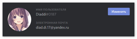 Данные о пользователе в Discord