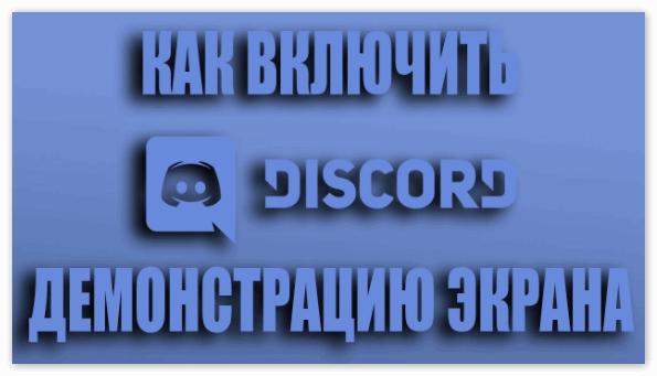 Демонстрация экрана в Discord