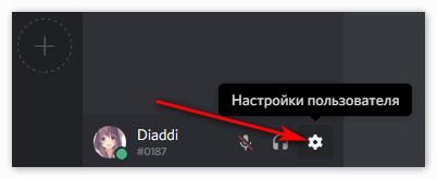 Иконка Настройка Пользователя в Discord