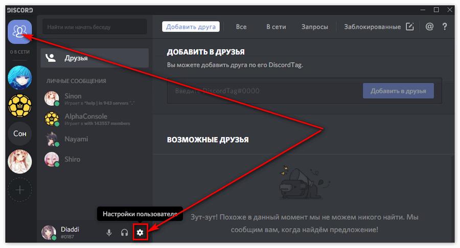 Иконка Настройка Пользователя в Дискорд