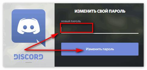 Кнопка Изменить пароль в Дискорд