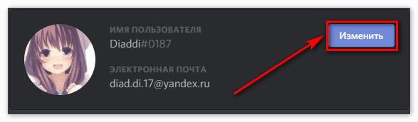 Кнопка Изменить в Учетной записи пользователя