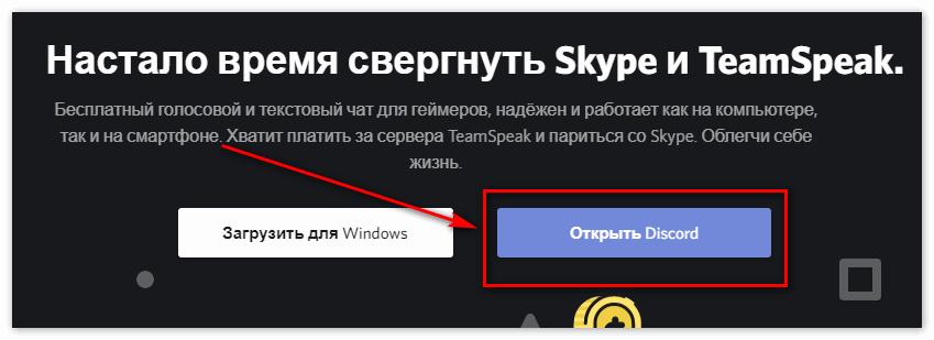 Кнопка Открыть Discord