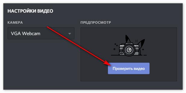 Кнопка Проверить видео в Discord