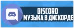 Трансляция музыки в Discord