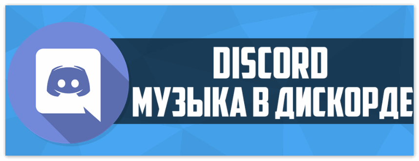 Музыка в Discord
