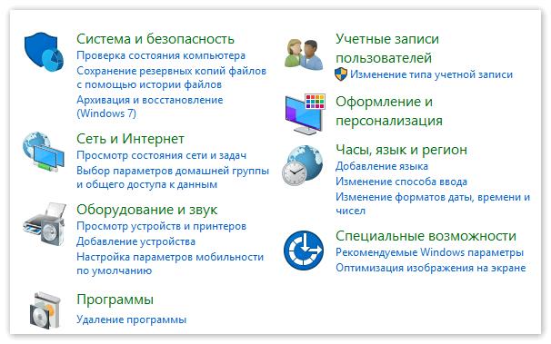 Настройка параметров компьютера
