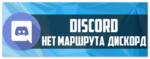 Не установлен маршрут в Discord