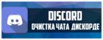 Как почистить сообщения в Discord