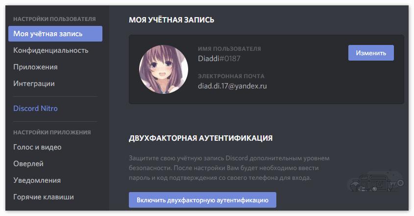 Окно Настройки пользователя в Discord