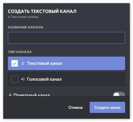 Окно Создать Текстовой канал