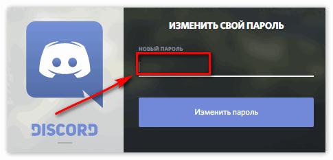 Поле для ввода нового пароля