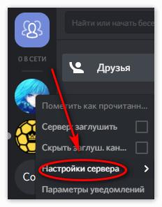 Пункт Настройка Сервера в Discord