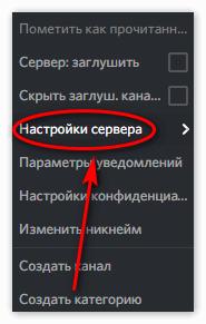 Пункт Настройка Сервера в программе Discord