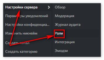 Пункт Роли в настройках сервера Дискорд
