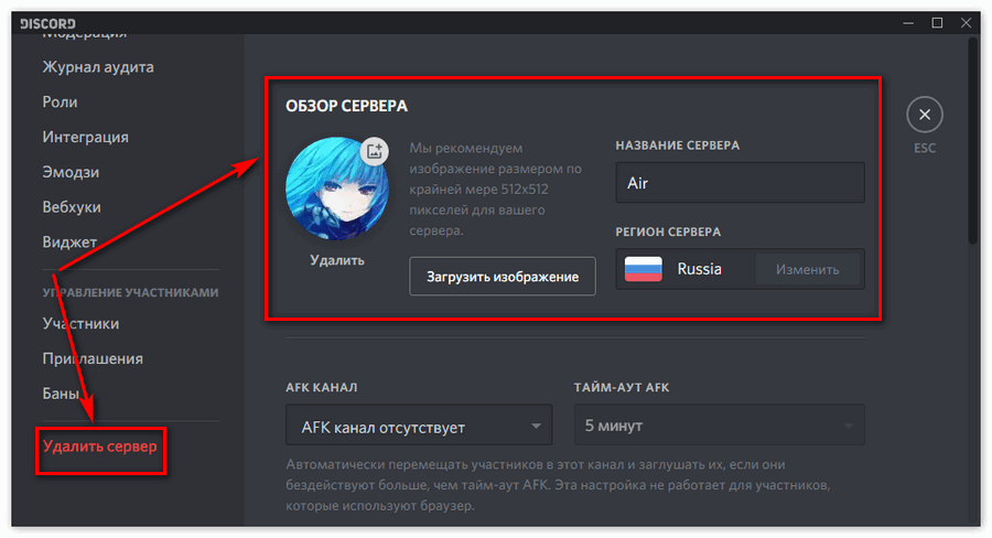 Пункт Удалить Сервер в Discord