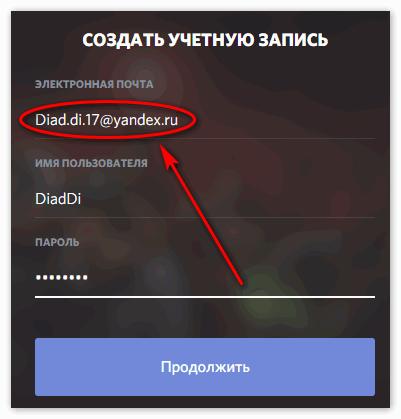 Адрес электронной почты в Discord