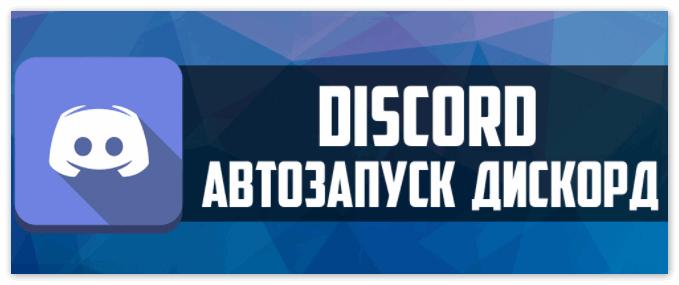 Автозапуск Discord