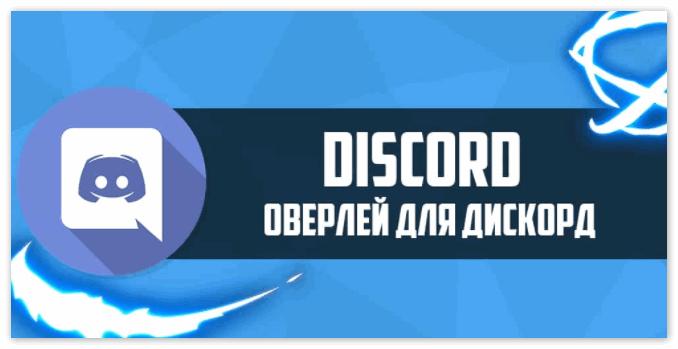 Как пользоваться Discord — помощь новичкам