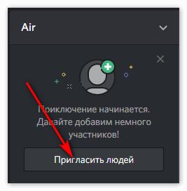 Кнопка Пригласить людей на сервер в Дискорд