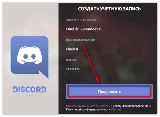 Кнопка Продолжить при регистрации в Discord