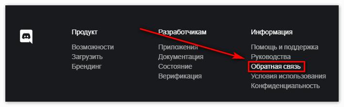 Обратная связь с разработчиками Дискорд