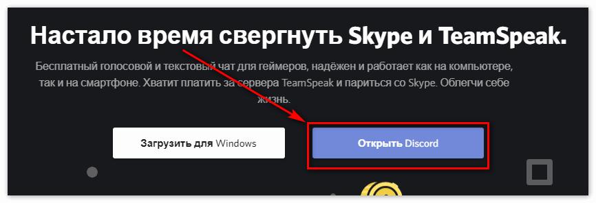 Открыть Дискорд в браузере