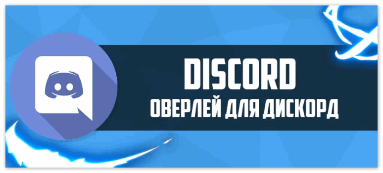 Как настроить Discord для игры - инструкция