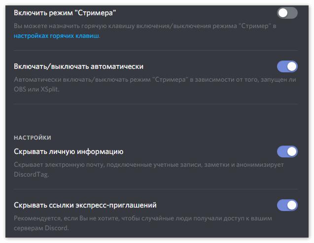 Параметры Режима Стример в Дискорд