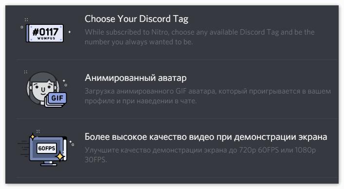Платная функция Discord Nitro