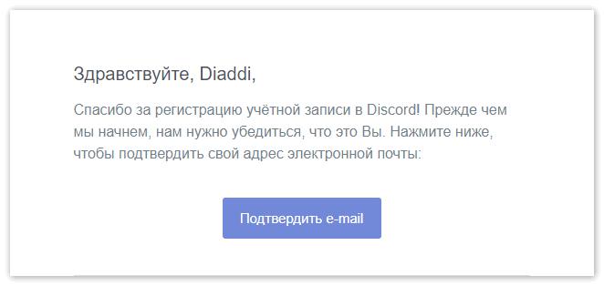 Подтверждение регистрации в Дискорд по почте