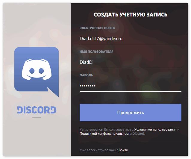 Регистрация в Discord