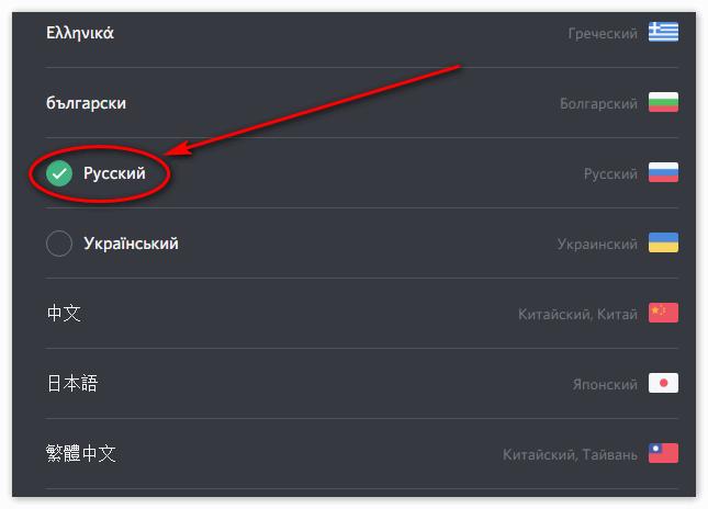 Русский язык в Discord