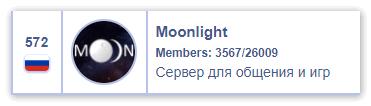 Сервер Moonlight в Дискорд