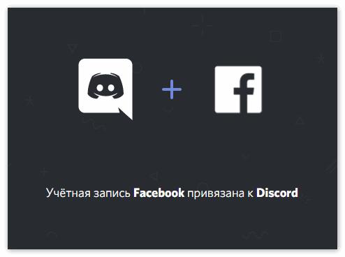 Синхронизация Дискорд с Фейсбук