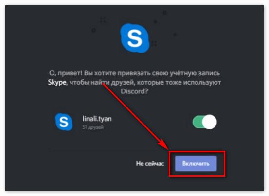Синхронизация Дискорд с Скайп