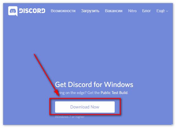 Скачать Discord