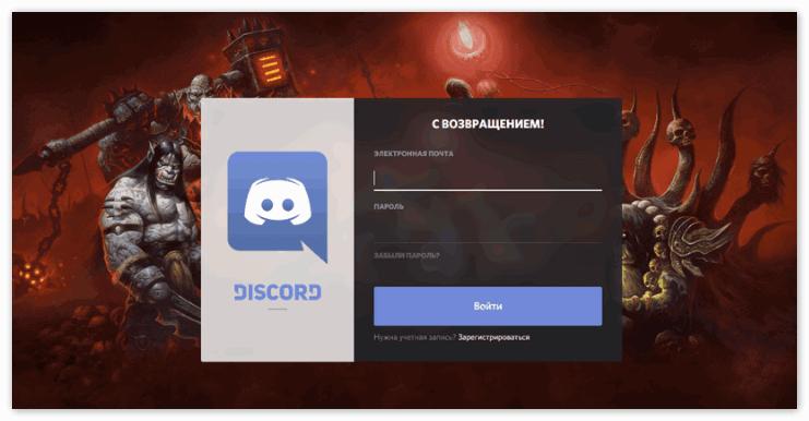 Стартовая страница Discord