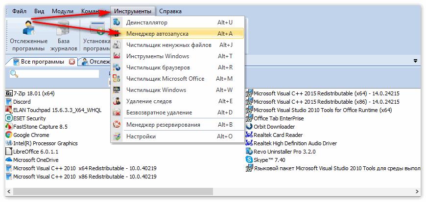 Программа Revo Uninstaller
