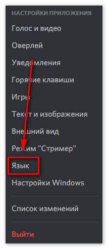 Вкладка язык в Discord