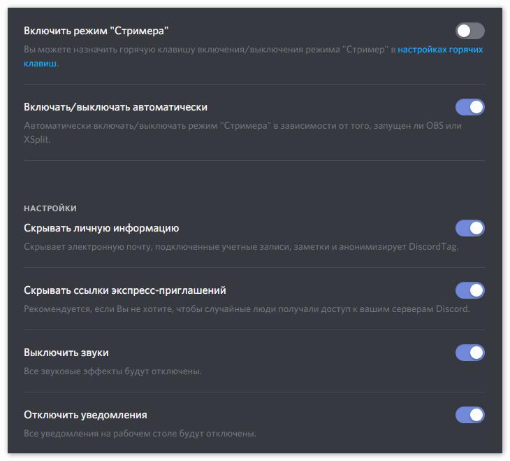 Возможности Режима Стимера в Discord