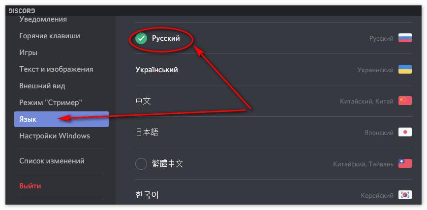 Выбрать Русский язык в Discord