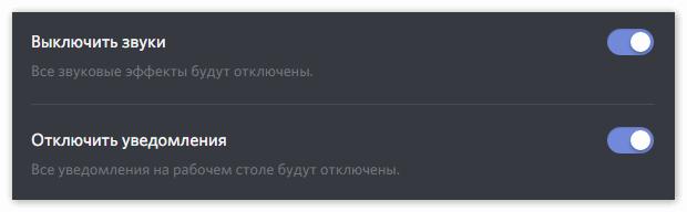 Выключить звук и отключить уведомления в Discord