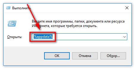 Выполнить appdata