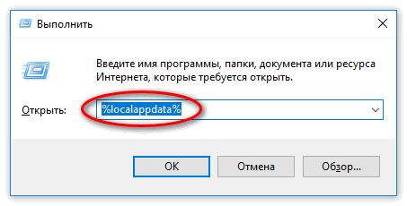 Выполнить localappdata