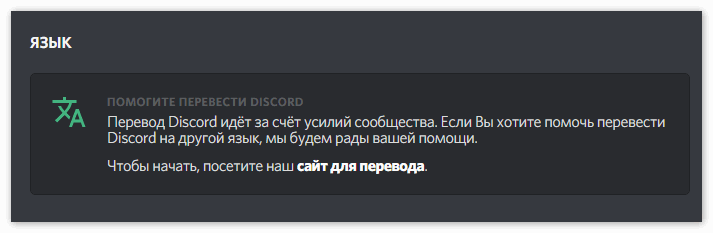 Язык Discord