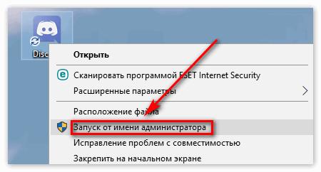 Запуск Discord от имени администратора