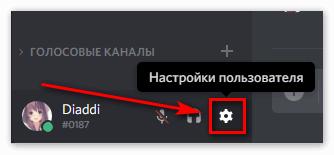 Иконка Настройки пользователя в Discord