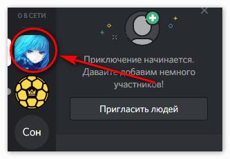 Иконка Сервера в Дискорд