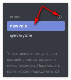 Иконка для создания новой роли в Дискорде